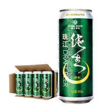 珠江啤酒珠江特制纯生 9°P500ml*12听 41元