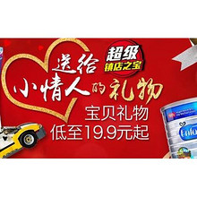 促销活动# 亚马逊中国 母婴玩具专场活动    低至19.9元