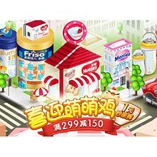喜迎萌萌鸡# 1号店 母婴用品专场 满299减150元