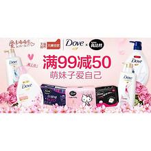 大牌狂欢# 天猫超市 Dove&高洁丝专场 满99-50/满199-100