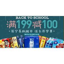 活力开学季# 苏宁 日用百货专场 满199减100元