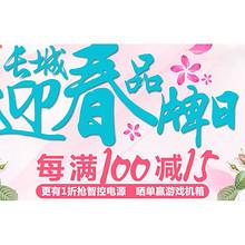 促销活动# 京东 长城电源机箱专场 每满100减15元