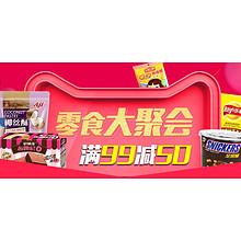 促销活动# 天猫超市 零食大聚会活动 满99减50元