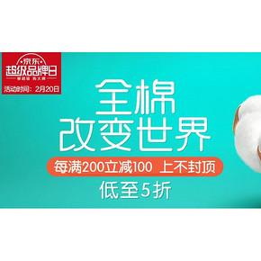 促销活动# 京东 全棉时代 改变世界 满200减100元