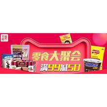 促销活动# 天猫超市 零食大聚会 满99减50元