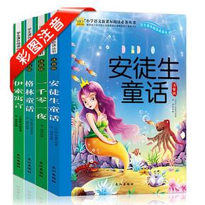 安徒生童话 课外读物 全套4册 彩图注音版 9.9元包邮