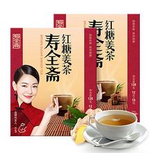 寿全斋 红糖姜茶 120g*2盒 21.9元包邮(31.9-10券)