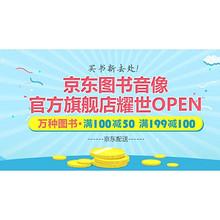 促销活动# 1号店 京东图书开业大促 满100-50/满199-100