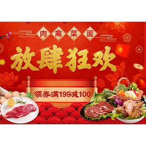 生鲜大促# 京东 肉禽蛋菜 领券满199减100