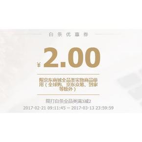 白条党速来# 京东 全品类白条券 满3减2元!