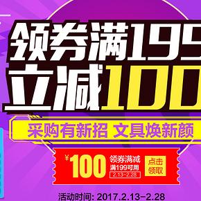 优惠券# 京东 得力 领券满199-100元