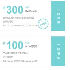 好券预告# 君乐宝 纯金装幼儿配方奶粉 3段  900g*6听 折后480元