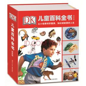 DK儿童百科全书 精致版 折25元(50,199-100)