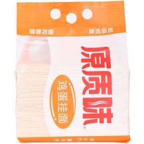 限地区#原质味 鸡蛋挂面 2kg  折7.1元(8.9元,3件8折)