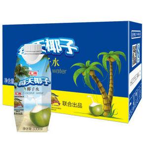 汇源 椰子水 330ml*8瓶 19.9元