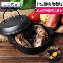 当当优品 手工铸铁烤锅 22cm 69元包邮(179-110码)