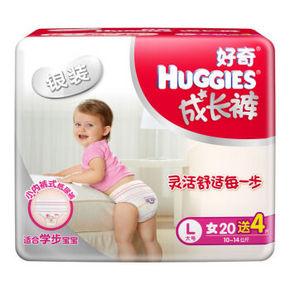 好奇 Huggies 银装成长裤 裤型纸尿裤大号L20+4片 19.9元