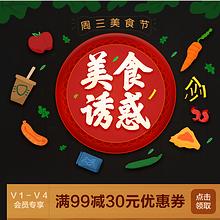 促销活动# 苏宁 周三美食节  领取满99元-30券