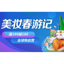 美妆春游记# 京东全球购 进口美妆 满199减100