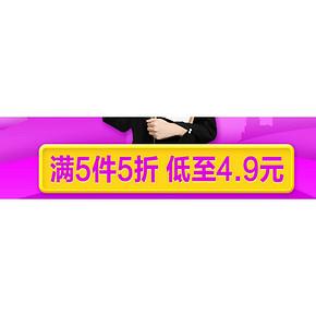 促销活动# 京东 晨光文具专场 满5件5折!