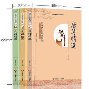 唐诗+宋词+元曲精选鉴赏 拍下13.8元包邮