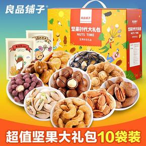 良品铺子 坚果礼盒1181g*2盒 113元包邮(138-20-5券)