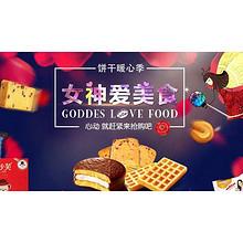 优惠券# 京东 女神爱美食  饼干蛋糕 领取99-50券