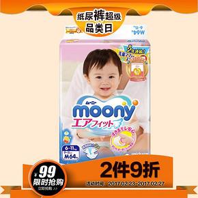 Moony婴儿纸尿裤M64片 86.6元