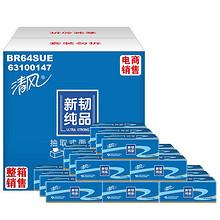 清风 新韧纯品抽纸 3层120抽*18包*4件 折29.9元(39.9,99-30)