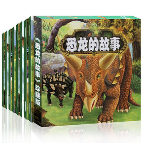 《恐龙的故事绘本》 全8册 券后19.8包邮
