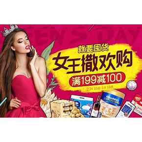 女王撒欢购# 中粮我买网 三八节提前大促 最高满199减100元