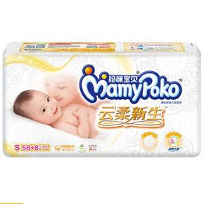 MamyPoko 妈咪宝贝 瞬吸干爽婴儿纸尿裤 小号S58+8片 55元(65-10券)