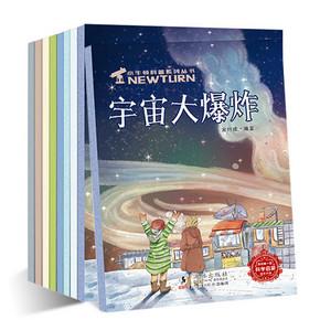 《小牛顿科普系列丛书》 套装共8册 16.8元包邮