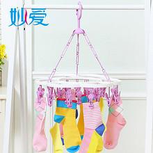 妙爱 婴儿多功能塑料防风晾衣架 9.9元包邮
