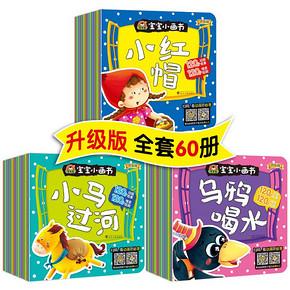 《有声童话故事》全套60册 19.9元包邮(29.9-10券)
