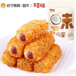 百草味 黄金椰丝麻薯 红豆味 210g 3.9元