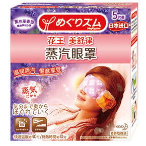kao 花王 薰衣草香型蒸汽眼罩 5片*5件+凑单 100元(200-100)