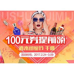 提前抢神券# 苏宁 美酒闺蜜节 速速领满199-100元劵!