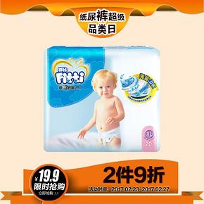 菲比 秒吸舒爽纸尿裤 加大号XL20片 9.9元(19.9-10券)