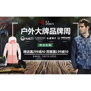 促销活动# 京东 户外大牌品牌周 满299-40/可叠加199-50券