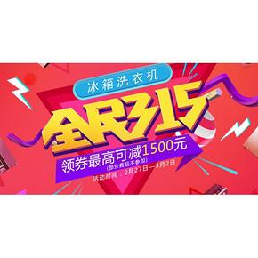 全民315# 京东 冰洗疯狂大促 可领满1500-100/满4000-600等券