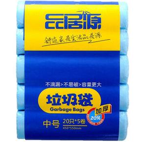 品居源 断点式加厚生活垃圾袋 45*55cm 5卷装 100只 折4.9元(9.9,99-50)
