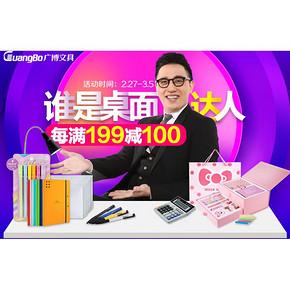 促销活动# 京东 广博办公文具 每满199减100元