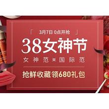 10点领取# 网易考拉海购38女神节 抢鲜收藏680元礼包