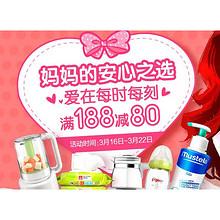 促销活动# 京东 母婴洗护喂养用品 爆品直降/满188-80