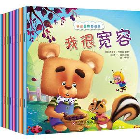 幼儿情商情绪行为习惯培养绘本 8本 8元包邮(29.8-21.8)