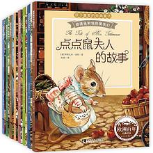 彼得兔的故事 全集8册注音版 券后19.8元包邮