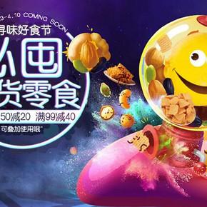 促销活动#汉购网 寻味好食节 满减+无门槛券