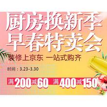 促销活动# 京东 自营厨具专场 满200-60/满400-150