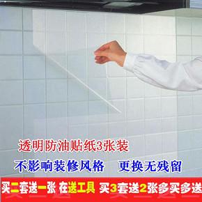 彩跃家居 厨房瓷砖耐高温防油贴纸 3张 9.9元包邮